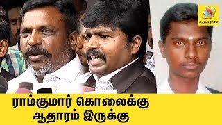 Police hiding something Big in Ramkumar and Swathi Death Case : Thol Thirumavalavan Speech