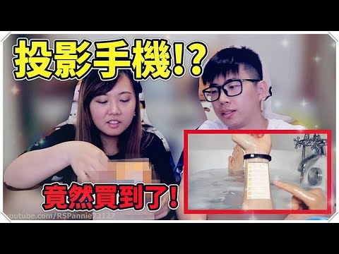 【魚乾】把手機投影在你手上的智慧手環!已經買的到了?