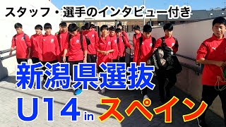 Niigata Prefecture(新潟県選抜) U14 2019 in Madrid
