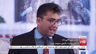 LEMAR NEWS 03 March 2019 /۱۳۹۷ د لمر خبرونه د کب ۱۲ نیته