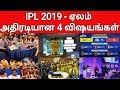 IPL 2019 - ஏலம் அதிரடியான 4 விஷயங்கள் |  Indian Premier League 2019  | IPL auction |