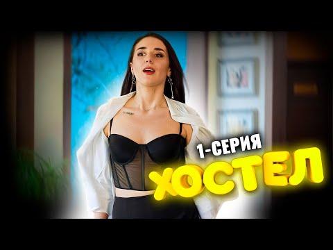 ПРЕМЬЕРА 2021. Сериал Хостел. 1 серия 1 сезон. Молодежная комедия 2021