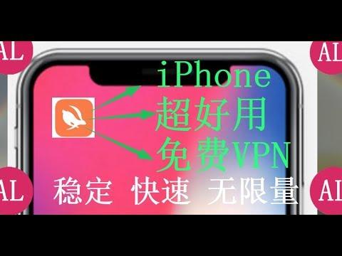 IPhone手机IOS平台最好用的免费翻墙VPN,超级稳定,快速,不限流量The Best Free Flip-wall VPN For The Iphone IOS Platform