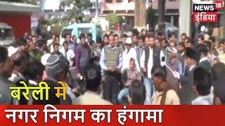 बरेली में नगर निगम का हंगामा   Breaking News   News18 India