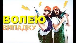 """ВОЛЯ сняла комедийный сериал """"По воле случая"""" - """"Волею випадку"""""""