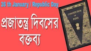 Republic Day Speech in Bengali || 26th January Lecture || প্রজাতন্ত্র দিবসের ভাষণ Br Abdur Rahman