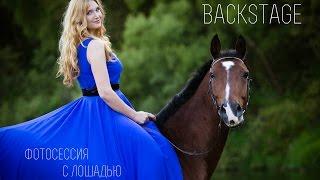 BACKSTAGE. Фотосессия с лошадью. Как позировать?