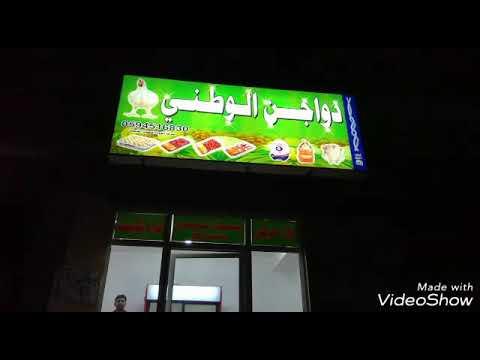 Chicken shop, small business, visit  jeddah