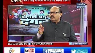 टक्कर | Takkar | SP Leader Amar Singh Exclusive Interview | 21st Feb 2017 | ETV UP Uttarakhand