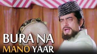 Bura Na Mano Yaar Dosti Yaari - Aadmi Sadak Ka | Anuradha Paudwal, Mohammed Rafi | Bollywood Hits