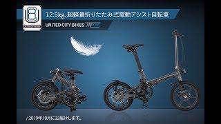 残りあと5日で5100万円突破!スイススタートアップによる超軽量折りたたみ式電動アシスト自転車「THE ONE」