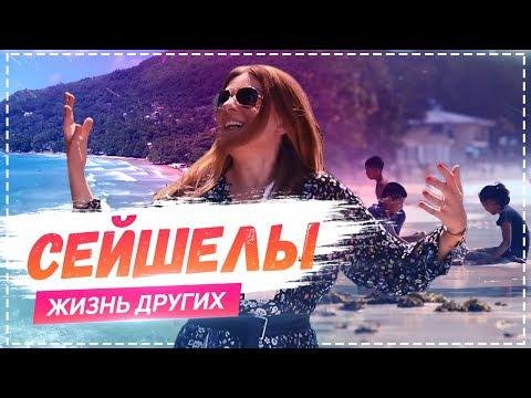 Сейшельские Острова | Travel-шоу «Жизнь других» 07.04.2019