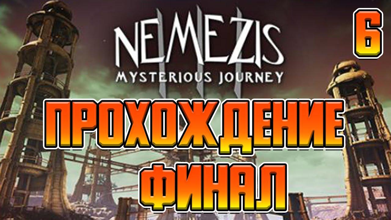 Nemezis - Mysterious Journey III - ПРОХОЖДЕНИЕ #6 - Финал и кое какой БАГ