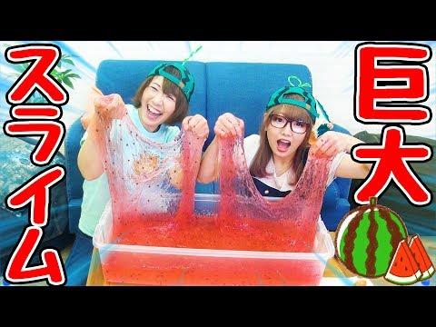 【DIY】超巨大!スイカスライム作ってみた!【slime】