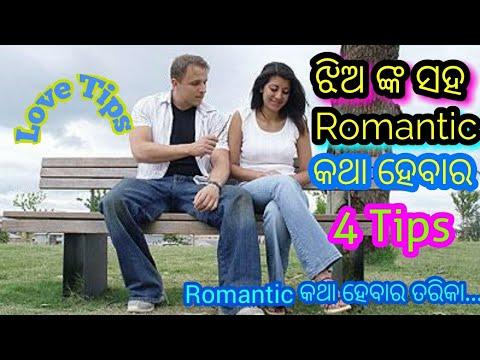 Jhia Nka Saha Romantic Katha Hebara 4 Tricks Ll Romantic Katha Hebara Tarika
