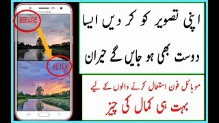 Best Professional Photo Editing App For Android | Urdu/Hindi |