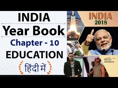 India Yearbook 2018 - Chapter 10 EDUCATION - Expected Questions explained in Hindi - UPSC/SSC/IBPS