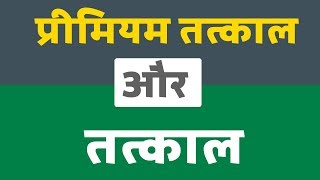 premium tatkal and tatkal difference in hindi