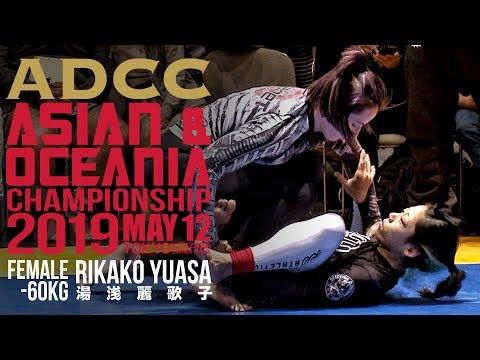 【ADCC Asia & Oceania Trial 2019】女子-60.0kg 湯浅麗歌子