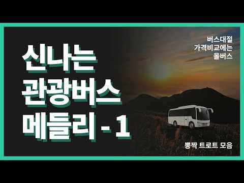 [관광버스디스코메들리] - 1 - 신나는 뽕짝 트로트 메들리 듣고 가세요! by 올버스