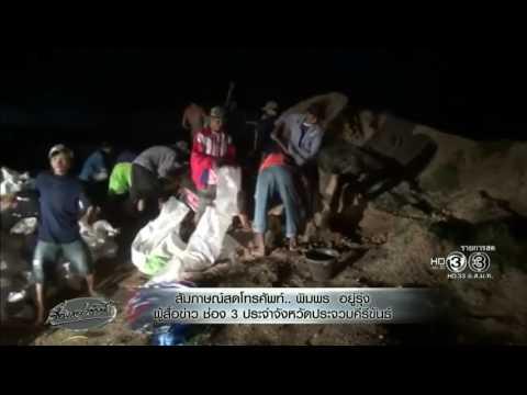 เรื่องเล่าเช้านี้ บางสะพานวิกฤต น้ำทะลักเข้า รพ. หนีผู้ป่วยโกลาหล รถจอดเสียเต็ม ถ.เพชรเกษม