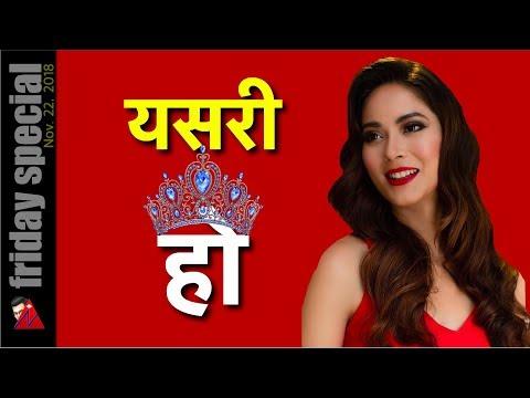 Shrinkhala ले जित्ने यसरी हो Miss World 2018 crown, Path to Miss World - BWAP, H2H, Multimedia