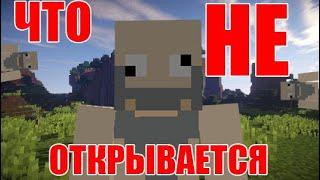 ЧТО НЕ ОТКРЫВАЕТСЯ?l Minecraft ПРИКОЛЫ