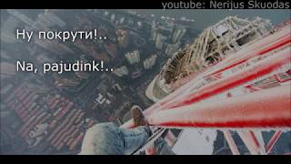 Download [lyrics] Dramma - Ништяк [LIETUVIŠKAI] Mp3 and Videos