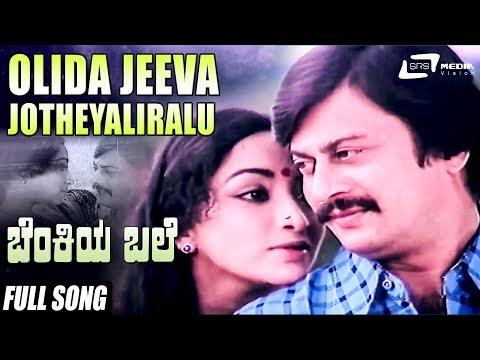 Olida Jeeva Jotheyaliralu | Benkiya Bale-ಬೆಂಕಿಯ ಬಲೆ | Anantha Nag, Julie Lakshmi | Kannada Song