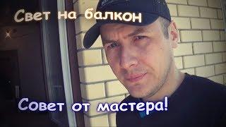 видео Как построить балкон своими руками