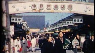 From Yokohama to Tokyo in 1958 横浜から東京まで