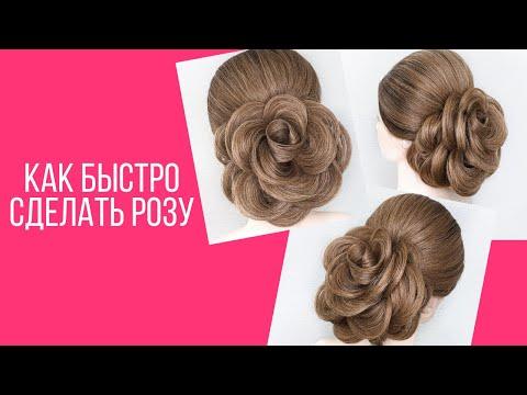 Роза из волос. Как сделать