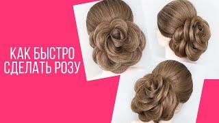 Роза из волос. Как сделать(Как сделать розу из волос. Видео прически. Тел: 8-921-906-85-61 kronastudio.ru Подпишитесь в ВК: http://vk.com/kronastudio Подпишите..., 2017-02-13T12:59:33.000Z)