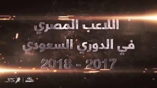 أرقام اللاعبين المصريين في الدوري السعودي لموسم 2017/2018