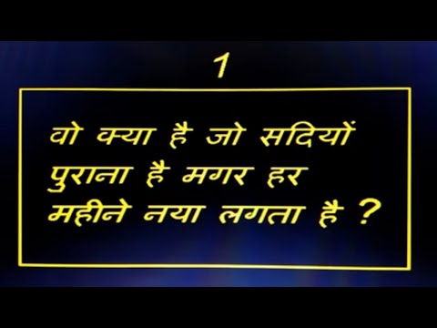 double meaning riddles in hindi
