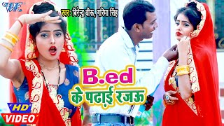 Virendra Viru, Garima Singh II #Video- B.ed के पढ़ाई रजऊ I 2020 Bhojpuri Superhit New Song