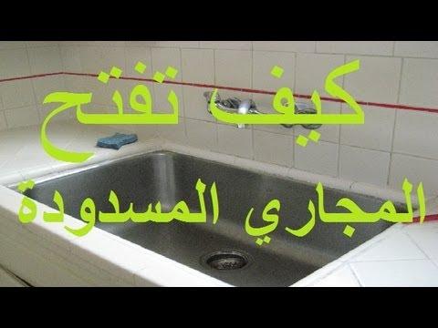 ArabTub3 - كيف تفتح مجاري منزلك المسدودة بمواد طبيعية