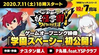 YouTube動画:『妖怪学園Y ~ワイワイ学園生活~』ゲームオープニング映像「学園スペーシー」初公開!