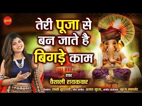 हे गणराजा - He Ganraja - Vaishali Raikwar - Lord Ganesh Chaturthi Special Video Song 2021- HD Video