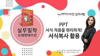ppt 실무강좌 빠른 프레젠테이션 디자인을 위한 서식 …