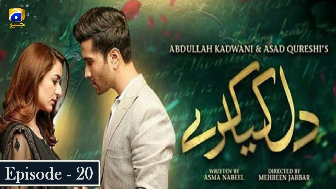 Dil Kya Karay Episode 20 | Feroz Khan | Yumna Zaidi