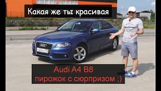Обзор Audi A4 B8, достоинства и мультитроник )) Машина с нюансами, брать ли бу?!