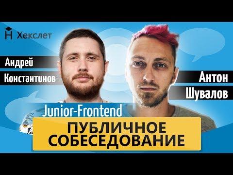 Публичное собеседование: Junior-frontend [Хекслет]