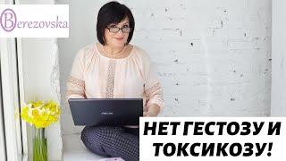 Др. Елена Березовская   - Нет гестозу и токсикозу!