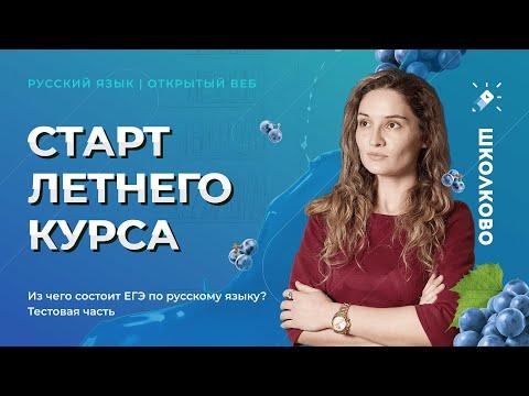 Из чего состоит ЕГЭ по русскому языку? Тестовая часть