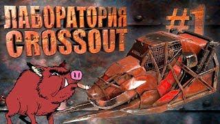 ЛАБОРАТОРИЯ CROSSOUT #1 ⚗️Королевская охота!