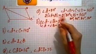 Номер 376 Геометрия 7 9 класс Атанасян
