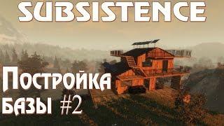Subsistence обзор, прохождение на русском новой игры в жанре песочница . #2 Постройка базы