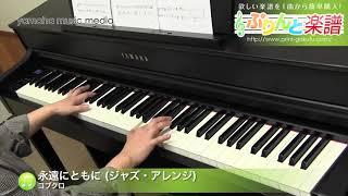 使用した楽譜はコチラ http://www.print-gakufu.com/score/detail/69884...