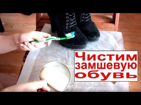 Как правильно чистить замшевую обувь в домашних условиях видео